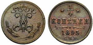 1/4 копейки 1895 года -