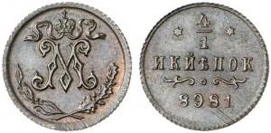 1/4 копейки 1898 года - Берлинские. Медь