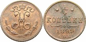 1/4 копейки 1899 года