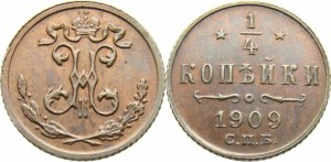 1/4 копейки 1909 года -