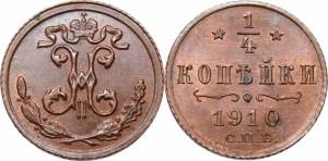 1/4 копейки 1910 года