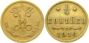 1/4 копейки 1916 года -