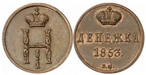 Денежка 1853 года