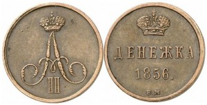 Денежка 1856 года - Вензель широкий