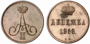 Денежка 1858 года