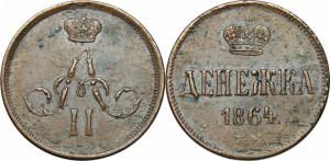 Денежка 1864 года