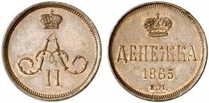 Денежка 1865 года -