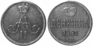 Денежка 1867 года - Старый тип
