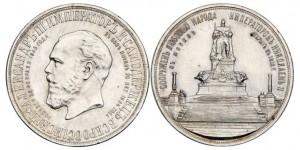 Медаль 1912 года - Монумент Императора Александра III (Трон). Серебро