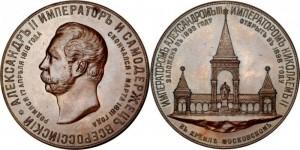 Медаль 1898 года - Монумент Императора Александра II (Дворик). Медь