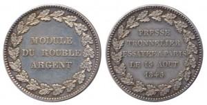 Модуль рубля 1845 года