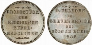 Модуль рубля 1846 года