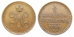 1/2 копейки 1841 года