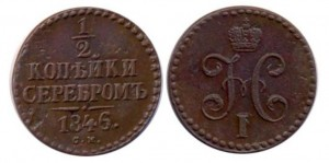 1/2 копейки 1846 года