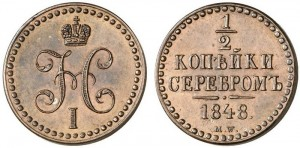 1/2 копейки 1848 года