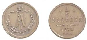 1/2 копейки 1870 года