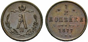 1/2 копейки 1877 года -