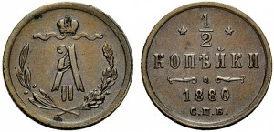 1/2 копейки 1880 года