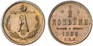 1/2 копейки 1884 года -