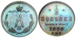 1/2 копейки 1888 года -