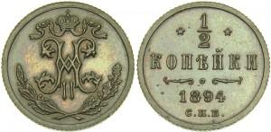 1/2 копейки 1894 года
