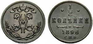 1/2 копейки 1896 года