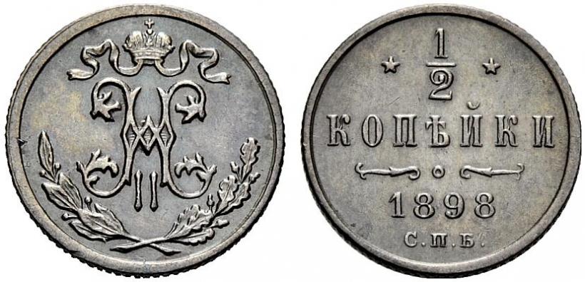1 2 копейки 1898 года стоимость рнд аукционный дом