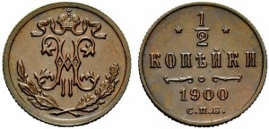 1/2 копейки 1900 года