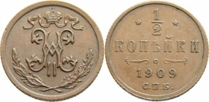 1/2 копейки 1909 года -
