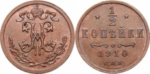 1/2 копейки 1910 года