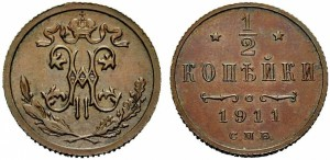 1/2 копейки 1911 года -
