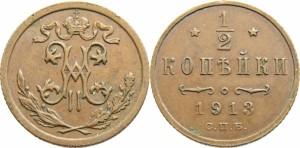 1/2 копейки 1913 года -