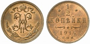 1/2 копейки 1914 года -