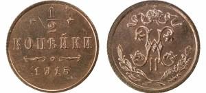 1/2 копейки 1915 года -