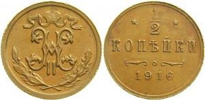 1/2 копейки 1916 года -
