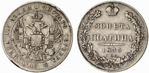 Полтина 1835 года