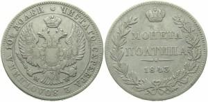 Полтина 1843 года