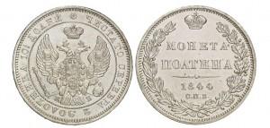 Полтина 1844 года
