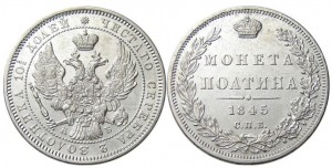 Полтина 1845 года