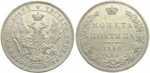 Полтина 1846 года