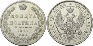 Полтина 1847 года