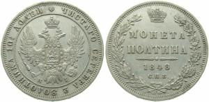 Полтина 1848 года