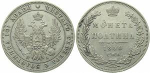 Полтина 1850 года -