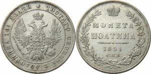 Полтина 1851 года