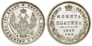 Полтина 1852 года