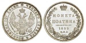 Полтина 1853 года - Орел 1854-1858 гг.. Корона над номиналом меньше