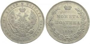 Полтина 1854 года