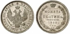 Полтина 1855 года -