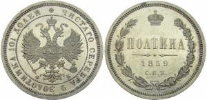Полтина 1859 года