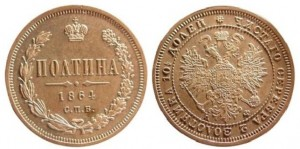 Полтина 1864 года -
